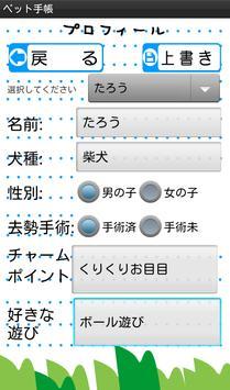 ペット手帳 apk screenshot