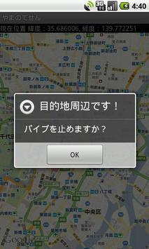 やまのてせん screenshot 3