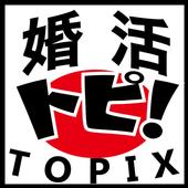 婚活トピ!(TOPIX) icon