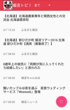 婚活トピ!(TOPIX) screenshot 1
