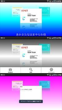 名刺クン apk screenshot