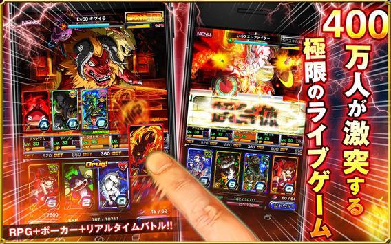 ドラゴンポーカー apk screenshot