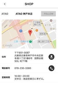 スタジオアタオアプリ(STUDIO ATAO APP) screenshot 4