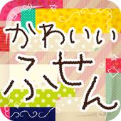 Cute Sticky icon
