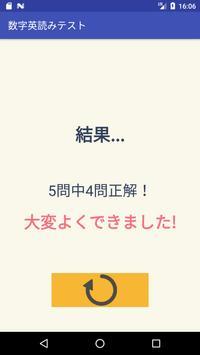 英数字読みテスト screenshot 1