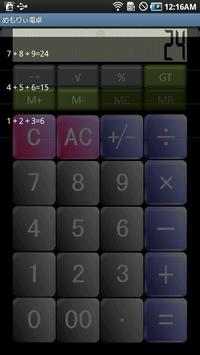めもりぃ電卓 apk screenshot