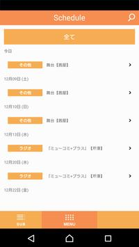 i☆Ris screenshot 3