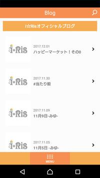 i☆Ris screenshot 4