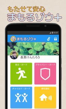 まもるゾウ+ for TS508-FAM(アプリ制御用) screenshot 1