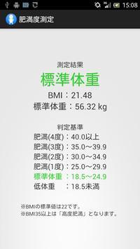 BMI肥満度測定 screenshot 1