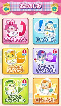 アプリ キラキラハッピー★ ひらけ!ここたま screenshot 4