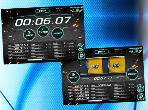 ゲキドライヴ公式アプリ apk screenshot