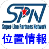 スーパーラインシステム位置情報 icon