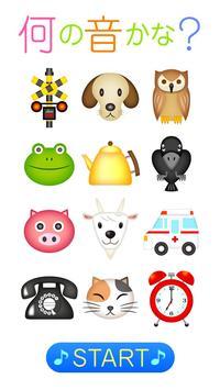 動物鳴き声【お子さまと一緒に遊ぼう】何の音かな? poster