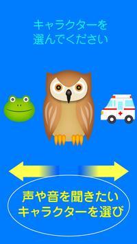 動物鳴き声【お子さまと一緒に遊ぼう】何の音かな? apk screenshot
