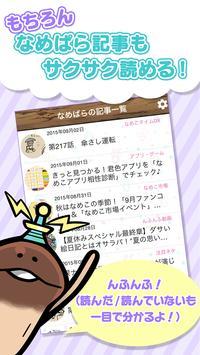 Namepara Viewer apk screenshot