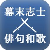 幕末志士の俳句・和歌集 icon