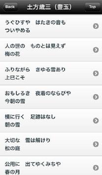 幕末志士の俳句・和歌集 apk screenshot