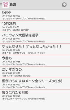 Otan43ブログまとめ poster