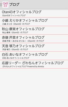 Otan43ブログまとめ apk screenshot