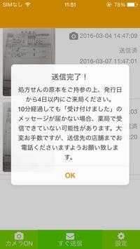 処方せん受付 apk screenshot