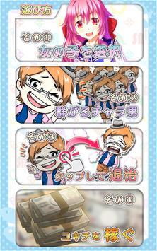 すくみず!〜すくみ荘ミッションZ〜 apk screenshot