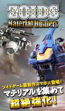 ZOIDS Material Hunters 포스터