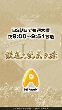 鉄道絶景の旅 poster