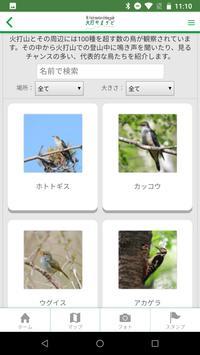 火打やまナビ screenshot 1