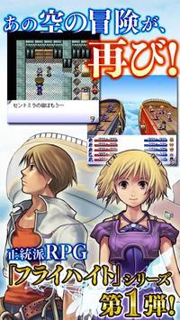 フライハイトクラウディア (NTTドコモ端末限定) apk screenshot