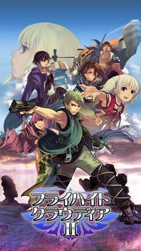 フライハイトクラウディア2 (NTTドコモ端末限定) poster