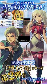 フライハイトクラウディア2 (NTTドコモ端末限定) apk screenshot