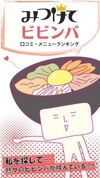 ぐるなび みつけてビビンバ /人気飲食店の口コミ検索・作成 screenshot 4