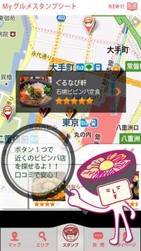 ぐるなび みつけてビビンバ /人気飲食店の口コミ検索・作成 poster