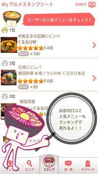 ぐるなび みつけてビビンバ /人気飲食店の口コミ検索・作成 screenshot 1