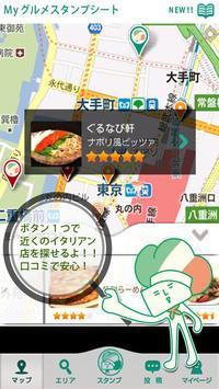 ぐるなび みつけてイタリアン/グルメなレストランの口コミ検索 poster