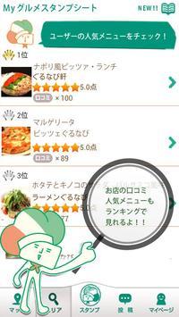 ぐるなび みつけてイタリアン/グルメなレストランの口コミ検索 screenshot 1