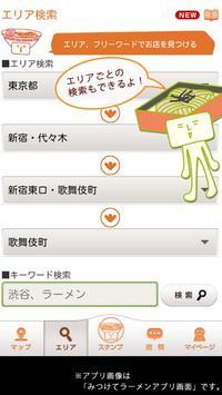 ぐるなび みつけてそば /人気そば屋の口コミ検索・作成 screenshot 4