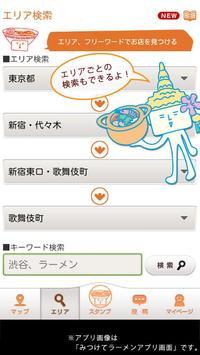 ぐるなび みつけてタイ料理/人気レストランの口コミ検索・作成 screenshot 4