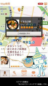 ぐるなび みつけてタイ料理/人気レストランの口コミ検索・作成 poster