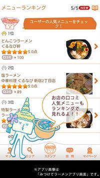 ぐるなび みつけてタイ料理/人気レストランの口コミ検索・作成 screenshot 1