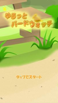 birdwatch ~healing-game~ poster
