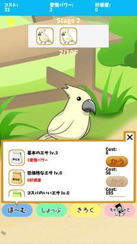 birdwatch ~healing-game~ screenshot 2