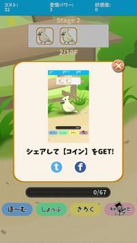 birdwatch ~healing-game~ screenshot 4