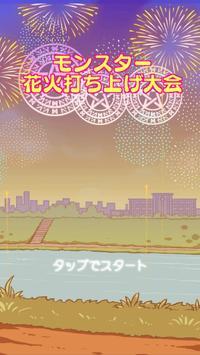 Magical Summer Festival poster
