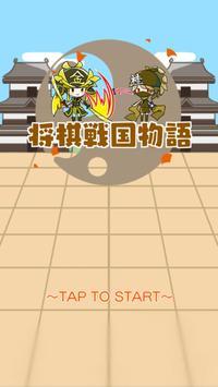 Shogi Sengoku poster