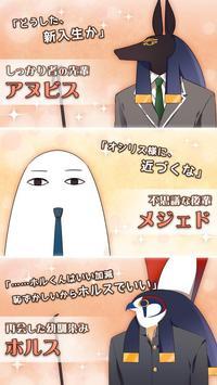エジコイ!〜エジプト神と恋しよっ〜 screenshot 1