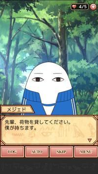 エジコイ!〜エジプト神と恋しよっ〜 screenshot 4