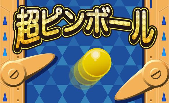超ピンボール apk screenshot