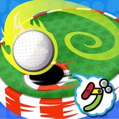 ぐるぐるゴルフ icon